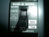 温水器のスイッチ-2